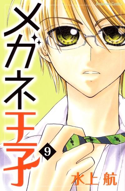 メガネ王子 分冊版(9)-電子書籍