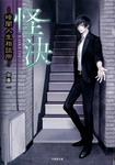 怪決―暗闇人生相談所―-電子書籍