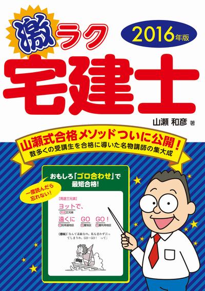 2016年版 激ラク宅建士【追録付】-電子書籍