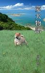 愛犬物語(一)-電子書籍