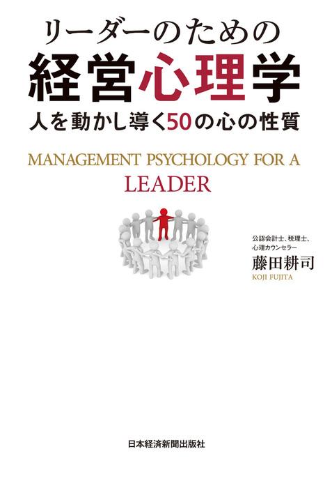 リーダーのための経営心理学--人を動かし導く50の心の性質-電子書籍-拡大画像
