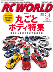 RC WORLD 2016年9月号 No.249-電子書籍