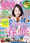 FukuokaWalker福岡ウォーカー 2017 3月号-電子書籍