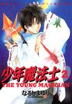 少年魔法士(2)-電子書籍