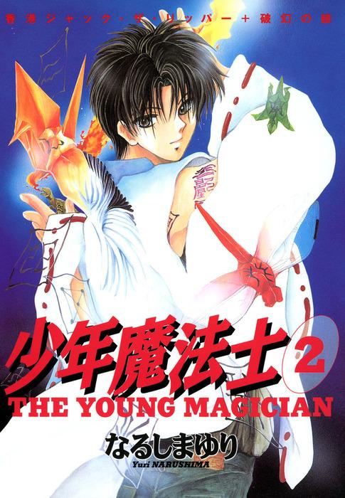 少年魔法士(2)-電子書籍-拡大画像
