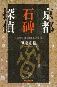 京都石碑探偵-電子書籍