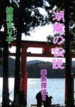 華族探偵2 湖龍の伝説-電子書籍