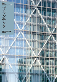 NA建築家シリーズ 08 プランテック-電子書籍