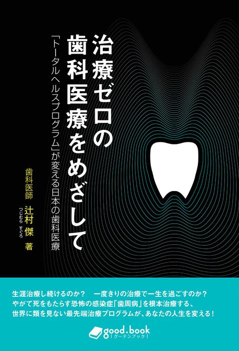 治療ゼロの歯科医療をめざして 「トータルヘルスプログラム」が変える日本の歯科医療拡大写真