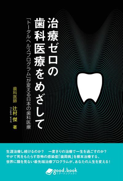 治療ゼロの歯科医療をめざして 「トータルヘルスプログラム」が変える日本の歯科医療-電子書籍