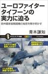 ユーロファイター タイフーンの実力に迫る 欧州最新鋭戦闘機の秘密を解き明かす-電子書籍