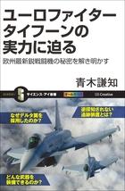 ユーロファイター タイフーンの実力に迫る 欧州最新鋭戦闘機の秘密を解き明かす