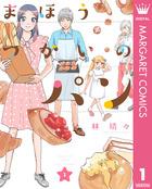 「まほうつかいのパン(マーガレットコミックスDIGITAL)」シリーズ