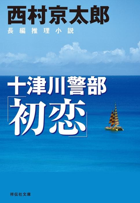 十津川警部「初恋」拡大写真