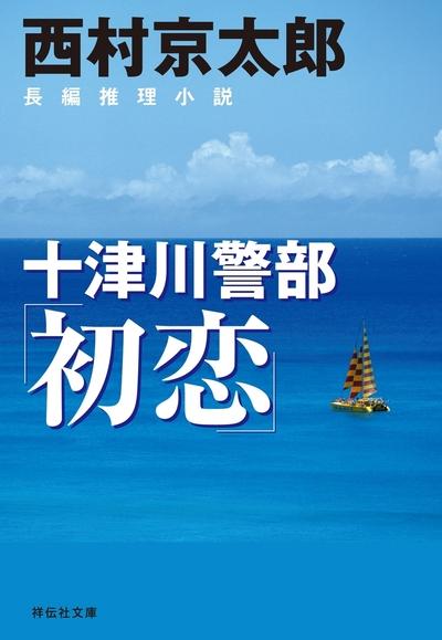 十津川警部「初恋」-電子書籍