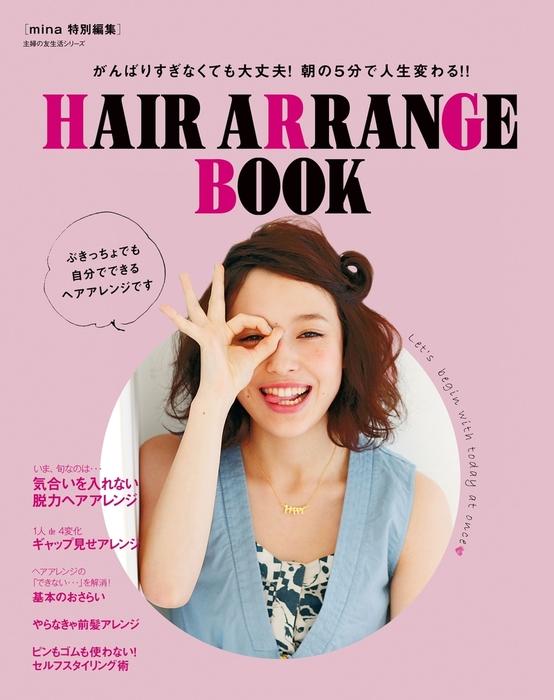 HAIR ARRANGE BOOK拡大写真