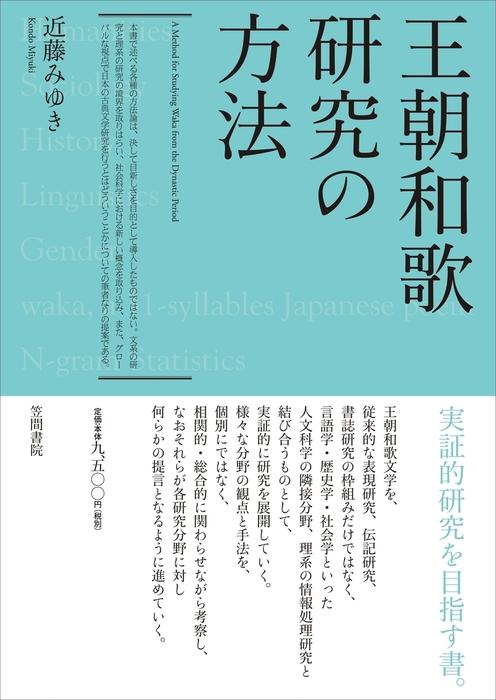 王朝和歌研究の方法-電子書籍-拡大画像
