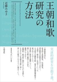 王朝和歌研究の方法-電子書籍