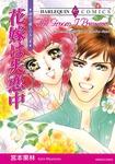 花嫁は失恋中-電子書籍