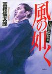 風の如く 吉田松陰篇-電子書籍