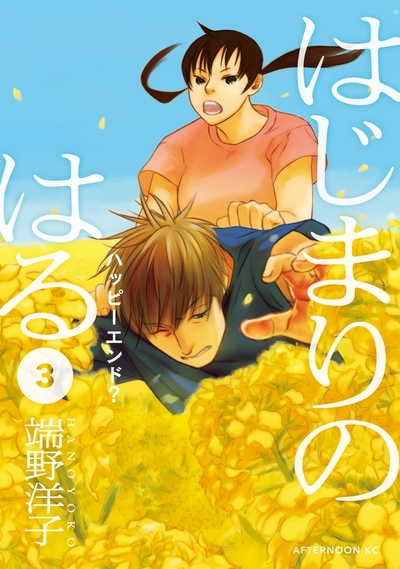 はじまりのはる(3)-電子書籍