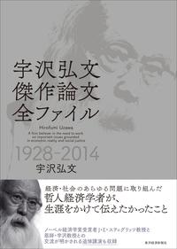 宇沢弘文 傑作論文全ファイル-電子書籍