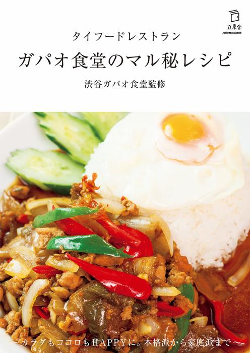 タイフードレストラン ガパオ食堂のマル秘レシピ拡大写真
