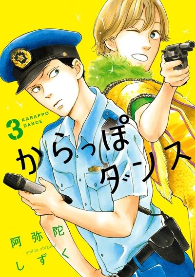 からっぽダンス(3)-電子書籍