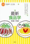 最新 食品学-総論・各論-(第4版)-電子書籍