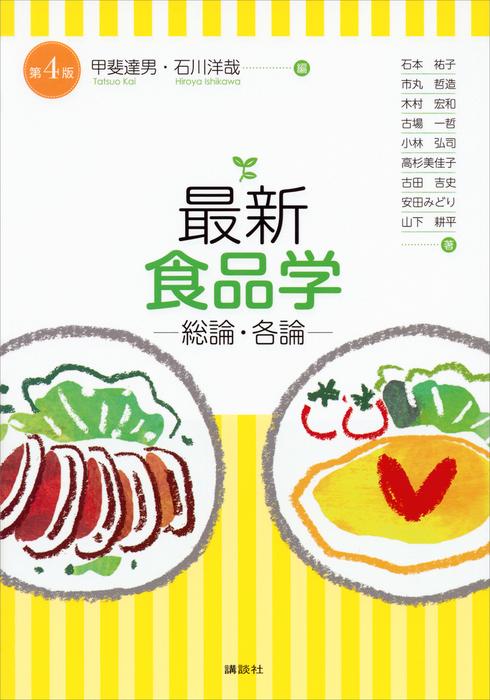 最新 食品学-総論・各論-(第4版)拡大写真