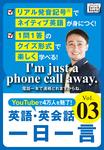 [音声DL付] 英語・英会話一日一言 (3)-電子書籍