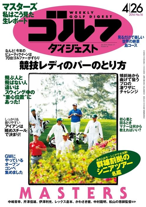 週刊ゴルフダイジェスト 2016/4/26号拡大写真