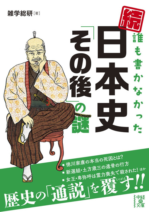 続・誰も書かなかった 日本史「その後」の謎拡大写真