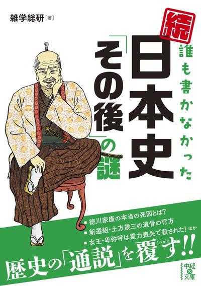 続・誰も書かなかった 日本史「その後」の謎-電子書籍