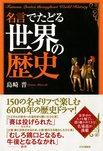 名言でたどる世界の歴史-電子書籍