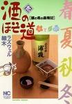 酒のほそ道 1-電子書籍