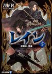 レイン5 武闘会、開幕-電子書籍