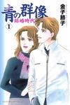 青の群像 ~結婚時代~ 1-電子書籍