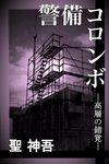 警備コロンボ -高層の錯覚--電子書籍
