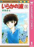 いらかの波 1-電子書籍