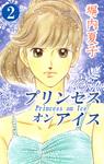 プリンセス オン アイス 2巻-電子書籍