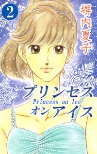 プリンセス オン アイス 2巻