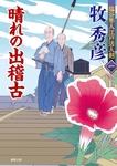 塩谷隼人江戸活人剣 一 晴れの出稽古-電子書籍