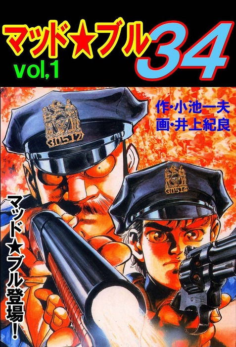 マッド★ブル34 Vol,1 マッド★ブル登場!拡大写真