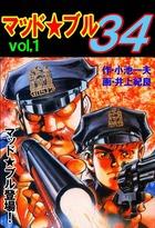 「マッド★ブル34」シリーズ