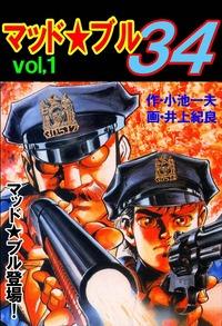 マッド★ブル34 Vol,1 マッド★ブル登場!