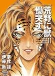 【コミック版】荒野に獣 慟哭す 分冊版11-電子書籍