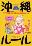 沖縄ルール-電子書籍