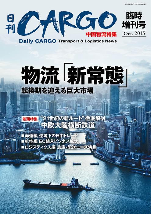 日刊CARGO臨時増刊号 中国物流特集 物流「新常態」 転換期を迎える巨大市場拡大写真