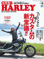 CLUB HARLEYシリーズ